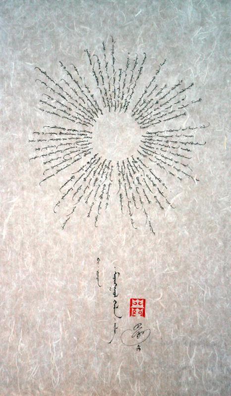 expresiones culturales caligrafía mongola